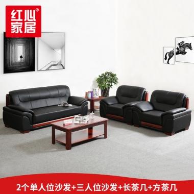 【红心家居】简约现代中式沙发茶几组合皮艺沙发三人位沙发 1+1+3+长茶几+方茶几