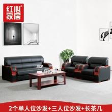 【红心家居】简约三人位中式沙发皮艺沙发现代中式沙发茶几组合 1+1+3+长茶几